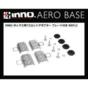●ボックス用Tスロットアダプター ブレード付き BRP12  ※エアロベース専用  ●このアダプター...