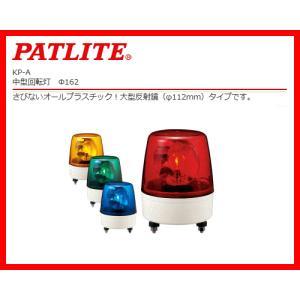 中型回転灯 AC100V専用 パトライト(PATLITE)KP-100A さびないオールプラスチック!大型反射鏡(φ112mm)タイプ|sanyodream