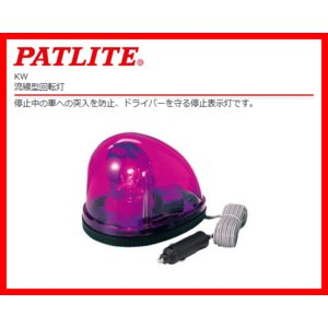パトライト(PATLITE)KW-24 流線型回転灯 DC24V専用 停止中の車への突入を防止するドライバーを守る停止表示灯|sanyodream