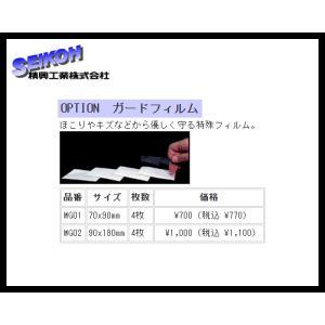 タフレック(TUFREQ)ガードフィルム MG02(4枚セット)90x180mm|sanyodream