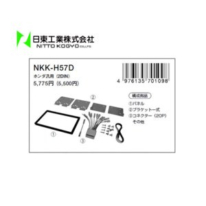 日東工業(カナック)カーAV取付キット バモス・フィット ホンダ汎用(2DIN)NKK-H57D|sanyodream