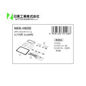 日東工業(カナック)カーAV取付キット オデッセイ・ストリーム NKK-H60D|sanyodream