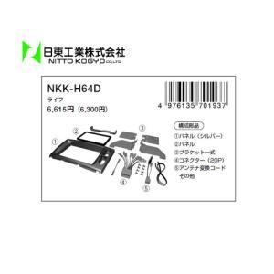 日東工業(カナック)カーAV取付キット ライフ NKK-H64D|sanyodream