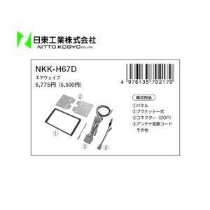 日東工業(カナック)カーAV取付キット バモス・バモスホビオ NKK-H67D|sanyodream