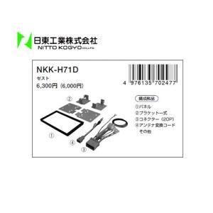 日東工業(カナック)カーAV取付キット ゼスト NKK-H71D|sanyodream