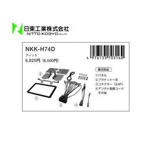 日東工業(カナック)カーAV取付キット フィット・フィットハイブリッド NKK-H74D|sanyodream