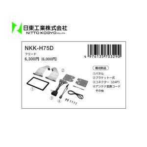 日東工業(カナック)カーAV取付キット フリード・フリードスパイク NKK-H75D|sanyodream