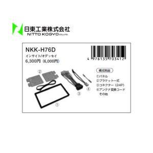 日東工業(カナック)カーAV取付キット インサイト・オデッセイ NKK-H76D|sanyodream
