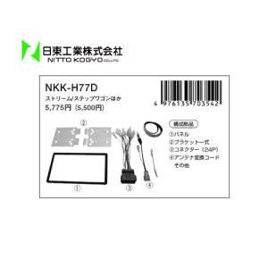 日東工業(カナック)カーAV取付キット ストリーム・ステップワゴン NKK-H77D|sanyodream