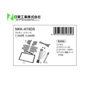 日東工業(カナック)カーAV取付キット アクティ(トラック)NKK-H78DS|sanyodream