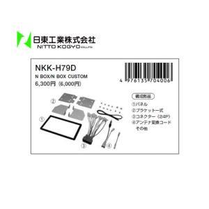 日東工業(カナック)カーAV取付キット N BOX・N BOX CUSTOM NKK-H79D|sanyodream