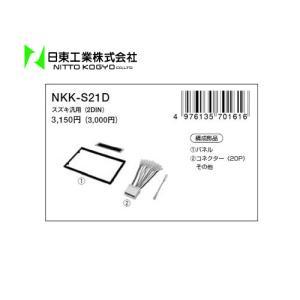 日東工業(カナック)カーAV取付キット エブリィワゴン スズキ汎用(2DIN)NKK-S21D|sanyodream