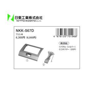 日東工業(カナック)カーAV取付キット ワゴンR NKK-S67D|sanyodream