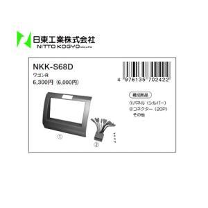 日東工業(カナック)カーAV取付キット ワゴンR NKK-S68D|sanyodream