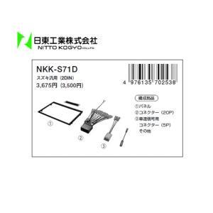 日東工業(カナック)カーAV取付キット アルト・アルトラパン スズキ汎用(2DIN)NKK-S71D|sanyodream