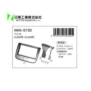 日東工業(カナック)カーAV取付キット ワゴンR NKK-S73D|sanyodream