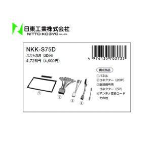 日東工業(カナック)カーAV取付キット スイフト スズキ汎用(2DIN)NKK-S75D|sanyodream