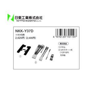 日東工業(カナック)カーAV取付キット ウィッシュ トヨタ 汎用 NKK-Y37D|sanyodream