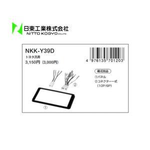 日東工業(カナック)カーAV取付キット ハリアー トヨタ汎用 NKK-Y39D|sanyodream
