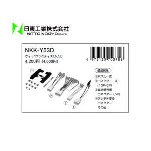 日東工業(カナック)カーAV取付キット ヴィッツ・ラクティス・カムリ NKK-Y53D|sanyodream