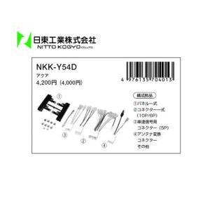 日東工業(カナック)カーAV取付キット アクア NKK-Y54D|sanyodream