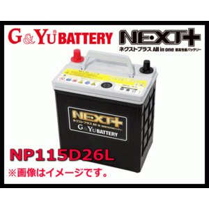 G&Yu カーバッテリー NP115D26L NEXT+(ネクストプラス)S95 All in one 超高性能バッテリー|sanyodream