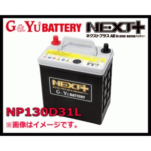 G&Yu カーバッテリー NP130D31L NEXT+(ネクストプラス)T110 All in one 超高性能バッテリー|sanyodream