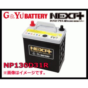G&Yu カーバッテリー NP130D31R NEXT+(ネクストプラス)T110R All in one 超高性能バッテリー|sanyodream