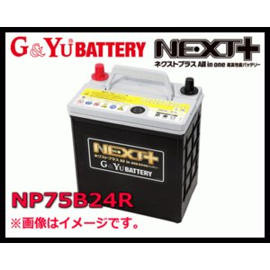 G&Yu カーバッテリー NP75B24R NEXT+(ネクストプラス)N55R/HV-B24R All in one 超高性能バッテリー|sanyodream
