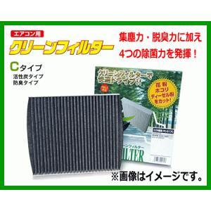 ●エアコン用クリーンフィルター  ●エアコンフィルター PC-213C ●Cタイプ 活性炭入り脱臭タ...