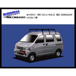 ルーフキャリア ハイゼット S200V.S210V(ハイルーフ車)6本脚 ナイロンコーティングパイプ ミドルタイプ|sanyodream