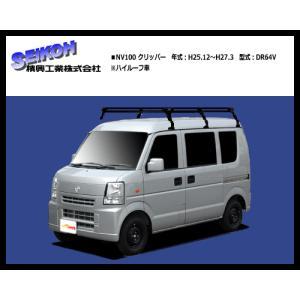 ルーフキャリア NV100クリッパー DR64V(ハイルーフ車専用)6本脚 ロング ビニールコーティング仕様 sanyodream