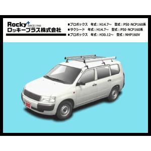 ●品番:SA-16(6本脚) ●ロッキー(横山製作所)ルーフキャリア ●SAシリーズ(アルミ+アルマ...