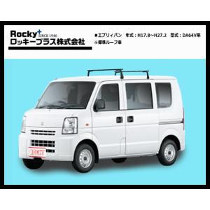 ルーフキャリア SGR-10 エブリィ DA64V.DA64W(標準ルーフ車)長尺物.回転灯用 スチール+ペイント(前後2本入り)|sanyodream