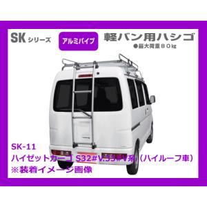 ●品番:SK-11 ●ロッキープラス(横山製作所)軽自動車用リアラダー ●穴あけ不要の引っ掛け締め込...