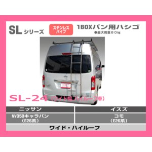 ロッキープラス 1BOXバン用リアラダー キャラバン NV350 E26系(ワイド.ハイルーフ)SL-24 ステンレスパイプ sanyodream