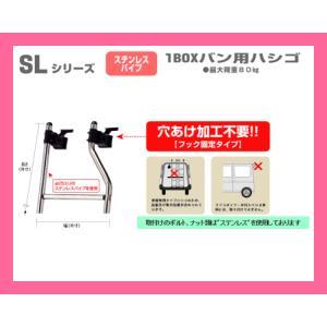 ●品番:SL-16 ●ロッキープラス(横山製作所)リアラダー ●フック固定タイプ ●SLシリーズ(ス...