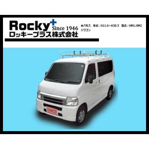 ロッキープラス ルーフキャリア バモス HM1.2系(ワゴン)STR-530 8本脚 スチール製