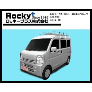 ロッキープラス ルーフキャリア エブリィ DA17V.DA17W系(ハイルーフ車)STR-530 8本脚 スチール製|sanyodream
