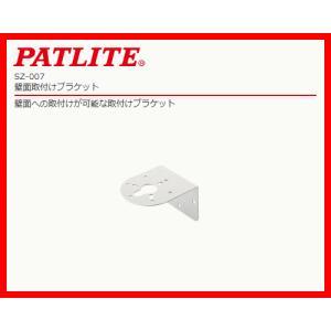 パトライト(PATLITE)オプション製品 SZ-007 壁面への取付けが可能な取付けブラケット|sanyodream