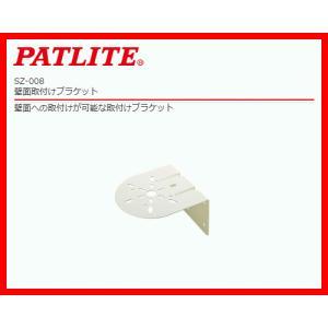 パトライト(PATLITE)オプション製品 SZ-008 壁面取付けブラケット|sanyodream