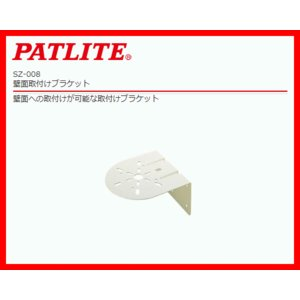 回転灯用 壁面取付けブラケット パトライト(PATLITE)オプション製品 SZ-008|sanyodream