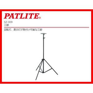 パトライト(PATLITE)オプション製品 SZ-009 回転灯、表示灯が取付け可能な三脚|sanyodream