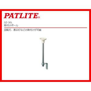 パトライト(PATLITE)オプション製品 SZ-30L 回転灯、表示灯などの取付けが可能!|sanyodream