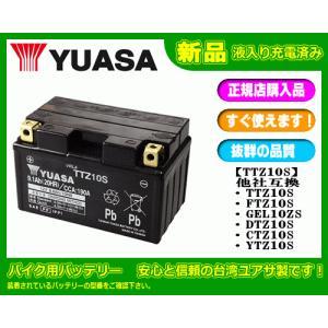 【初期充電済みにて発送致します!】台湾GSユアサ バイク用バッテリー TTZ10S 互換 YTZ10S.FTZ10S sanyodream