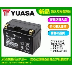 【初期充電済みにて発送致します!】台湾GSユアサ バイク用バッテリー TTZ12S 互換 YTZ12S.FTZ12S sanyodream