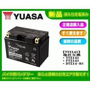 【初期充電済みにて発送致します!】台湾GSユアサ バイク用バッテリー TTZ14S 互換 YTZ14S.FTZ14S sanyodream