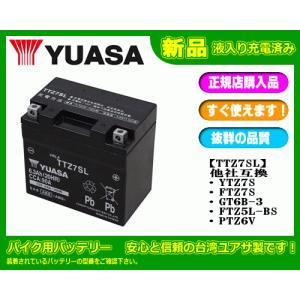 【初期充電済みにて発送致します!】台湾GSユアサ バイク用バッテリー TTZ7SL 互換 YTZ7S.FTZ7S sanyodream