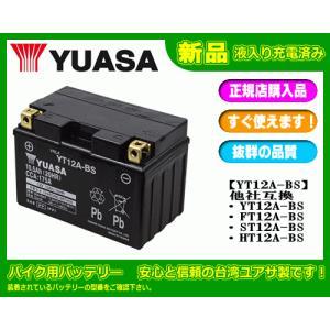 【初期充電済みにて発送致します!】台湾GSユアサ バイク用バッテリー YT12A-BS 互換 FT12A-BS.GT12A-BS sanyodream