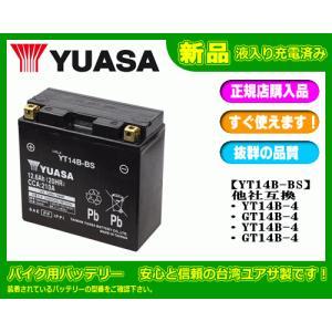 【初期充電済みにて発送致します!】台湾GSユアサ バイク用バッテリー YT14B-BS 互換 YT14B-4.FT14B-4.GT14B-4 sanyodream